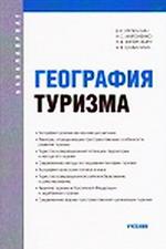 Кружалин В.И. и др. География туризма