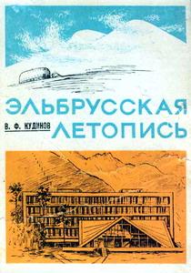 Кудинов В.Ф. Эльбрусская летопись