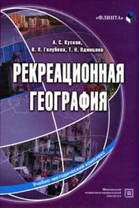 Кусков А.С. и др. Рекреационная география