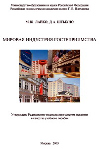 Лайко М., Штыхно Д. Мировая индустрия гостеприимства