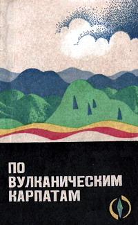 Лазаренко Э.А. По вулканическим Карпатам