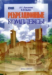 Лукьянова Л., Цыбух В. Рекреационные комплексы