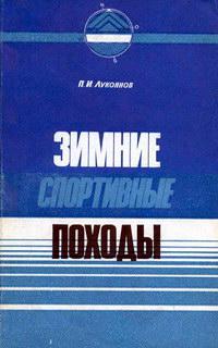 Лукоянов П. Зимние спортивные походы