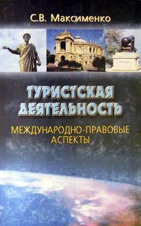 Максименко С.В. Туристская деятельность: международно-правовые аспекты