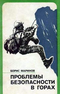 Борис Маринов. Проблемы безопасности в горах