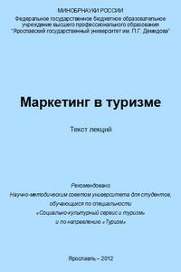 Мельникова И.Г. Маркетинг в туризме