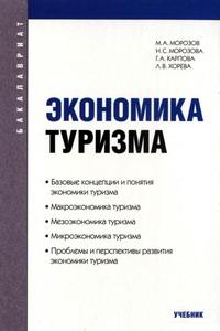 Морозов М.А. и др. Экономика туризма