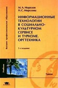Морозов М., Морозова Н. Информационные технологии в социально-культурном сервисе и туризме