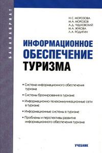 Морозова Н.С., Морозов М.А. и др. Информационное обеспечение туризма