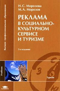 Морозова Н., Морозов М. Реклама в социально-культурном сервисе и туризме