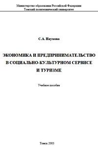 Наумова С.А. Экономика и предпринимательство в социально-культурном сервисе и туризме