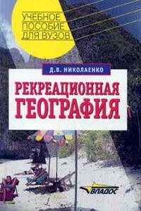 Николаенко Д.В. Рекреационная география