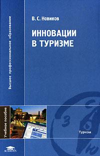 Новиков В.С. Инновации в туризме