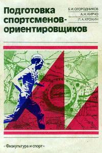 Огородников Б.И., Кирчо А.Н., Крохин Л.А. Подготовка спортсменов-ориентировщиков