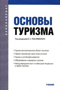 Трофимов Е.Н. и др. Основы туризма