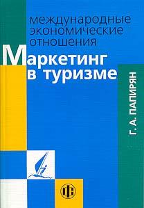 Папирян Г.А. Международные экономические отношения. Маркетинг в туризме
