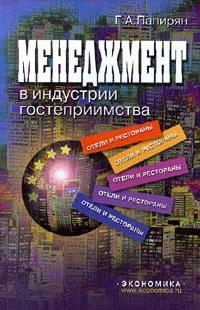 Папирян Г.А. Менеджмент в индустрии гостеприимства (отели и рестораны)