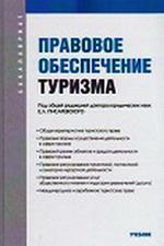 Бобкова А., Кудреватых С., Писаревский Е. и др. Правовое обеспечение туризма