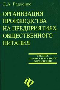 Радченко Л.А. Организация производства на предприятиях общественного питания