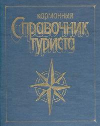 Карманный справочник туриста