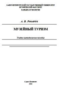 Романчук А.В. Музейный туризм