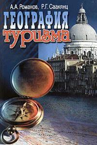 Романов А.А., Саакянц Р.Г. География туризма