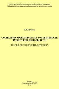 Рубцова Н.В. Социально-экономическая эффективность туристской деятельности: теория, методология, практика