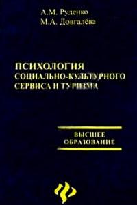 Руденко А., Довгалёва М. Психология социально-культурного сервиса и туризма