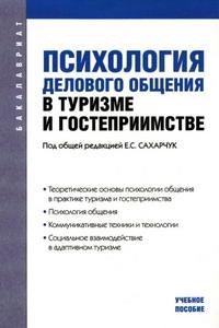 Сахарчук Е.С. и др. Психология делового общения в туризме и гостеприимстве
