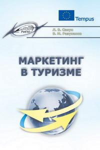 Сакун Л.В., Разуванов В.М. Маркетинг в туризме