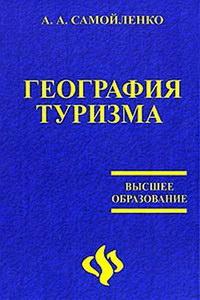 Самойленко А.А. География туризма