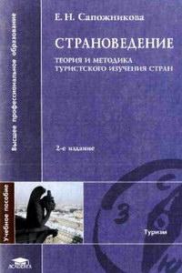 Сапожникова Е.Н. Страноведение: Теория и методика туристского изучения стран