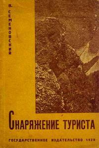 Семеновский В. Снаряжение туриста