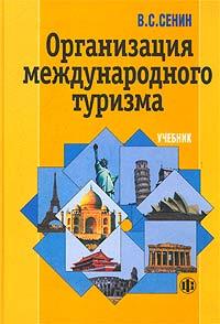 В С Организация международного туризма Сенин В С Организация международного туризма