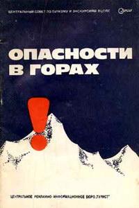 Шимановский В. Опасности в горах