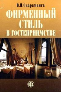 Скараманга В. Фирменный стиль в гостеприимстве
