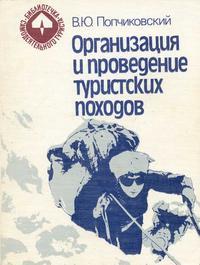 Попчиковский В.Ю. Организация и проведение туристских походов