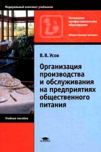 Усов В. Организация производства и обслуживания на предприятиях общественного питания