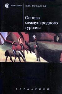 Вавилова Е.В. Основы международного туризма