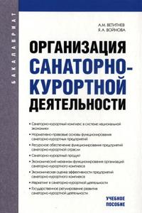 Ветитнев A.M., Войнова Я.А. Организация санаторно-курортной деятельности