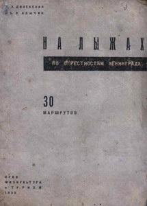 Виленская Н.Х., Клычин В.Н. На лыжах по окрестностям Ленинграда