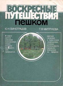 Виноградов Ю., Митрухова Т. Воскресные путешествия пешком
