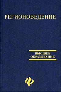 Волков Ю.Г. Регионоведение