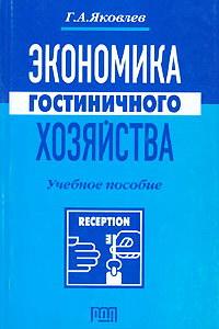 Яковлев Г.А. Экономика гостиничного хозяйства