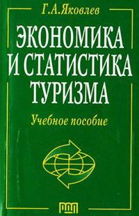 Яковлев Г.А. Экономика и статистика туризма