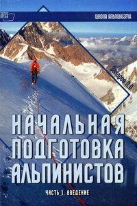 Захаров П.П. Начальная подготовка альпинистов