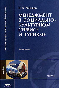 Зайцева Н.А. Менеджмент в социально-культурном сервисе и туризме