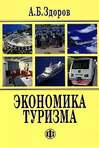 Здоров А.Б. Экономика туризма