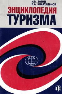 Зорин И.В., Квартальнов В.А. Энциклопедия туризма
