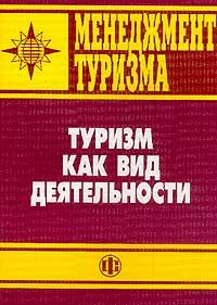 Зорин И., Каверина Т., Квартальнов В. Менеджмент туризма. Туризм как вид деятельности